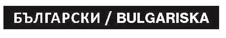 Plattformen_kort_bulgariska